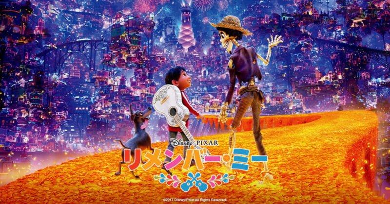 人生No1映画が変わった瞬間。ピクサー映画「リメンバー・ミー」を見た!