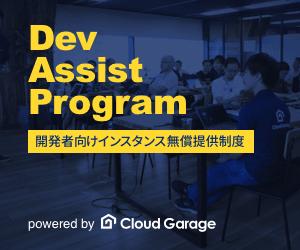 CloudGarage開発者支援プログラム(Dev Assist Program)を1年間利用した話